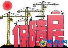武汉保障性住房货币化补贴标准 武汉保