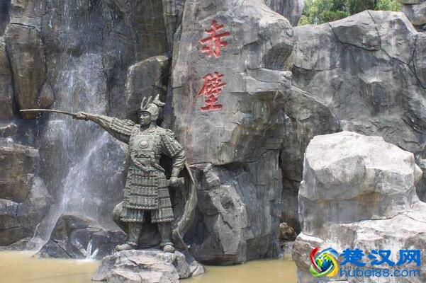 咸宁赤壁古战场一日游攻略 赤壁古战场门票详情