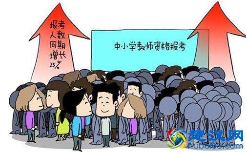 武汉教师证考试报名信息 武汉教师证考