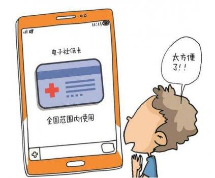 武汉市民可申领全国版电子社保卡 可异地就医