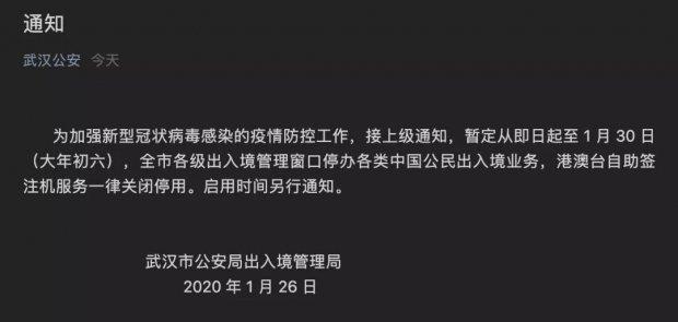 2020武汉出入境管理局关闭消息