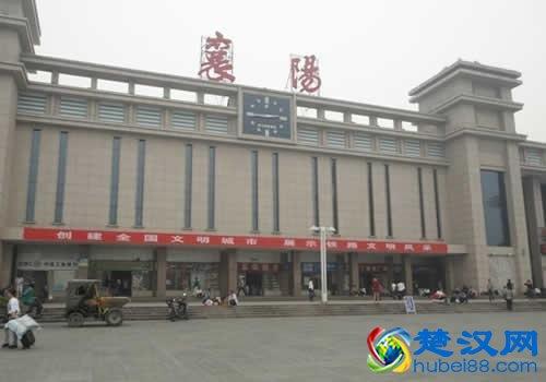 襄阳火车站有几个地址在哪里