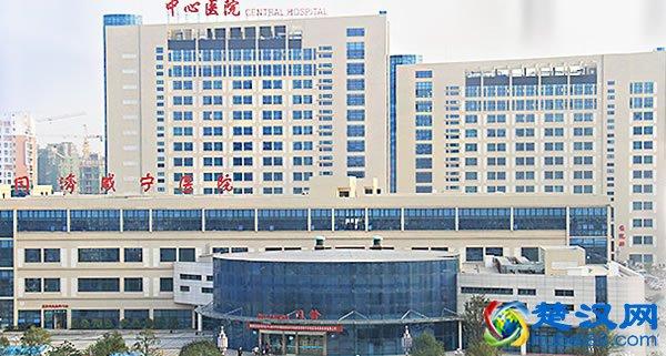 咸宁市中心医院电话地址,及医院介绍