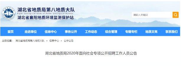 2020湖北省直事业单位招聘简章(附报名入口+岗位表)