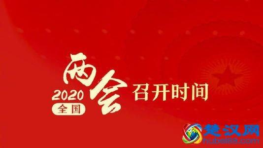 今年两会什么时候召开2020什么时候结