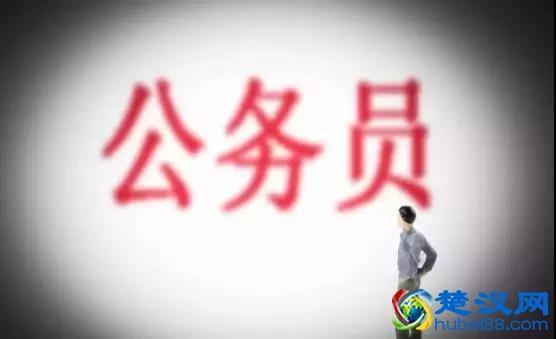 武汉公务员考试报考条件及时间安排