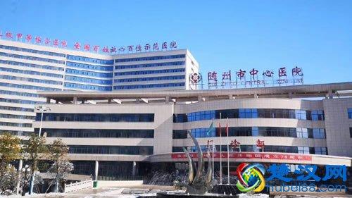 随州市中心医院简介,及官网地址电话
