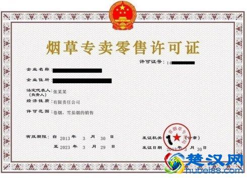 武汉烟草证可以转让吗?武汉烟草证在哪里办?