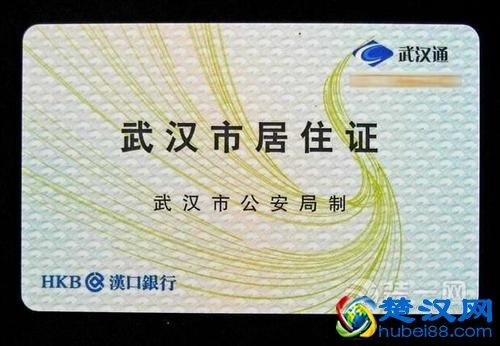<b>武汉居住证可以网上办理吗?武汉居住证线上办理指南</b>