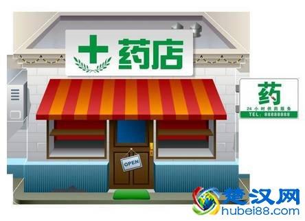 武汉定点零售药店查询,武汉定点零售