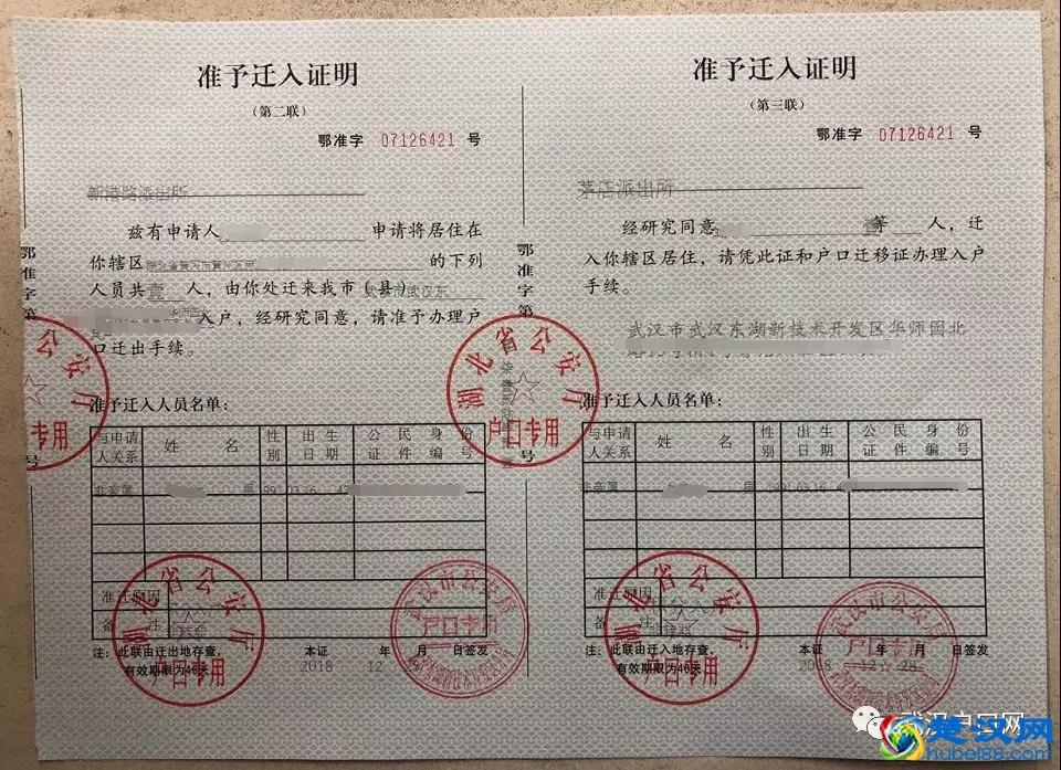 武汉准迁证需要什么材料?武汉准签证