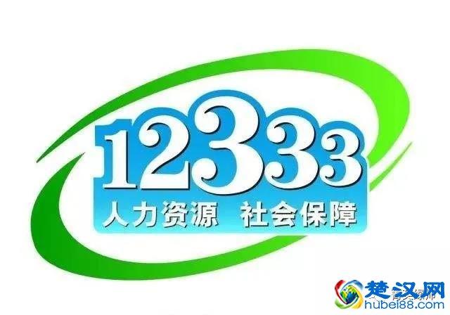 武汉市就业人员投诉、举报用人单位不