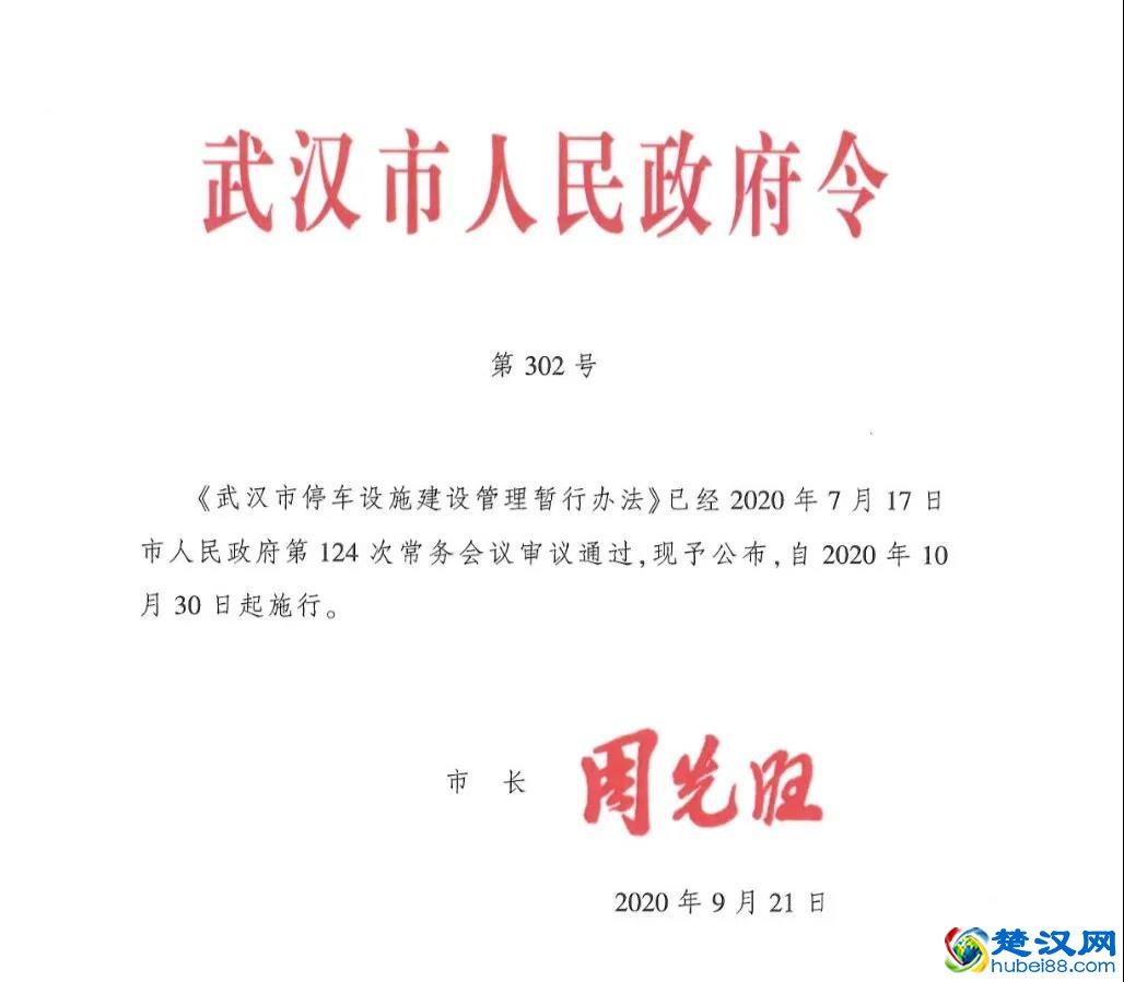 武汉市停车设施建设管理暂行办法最新