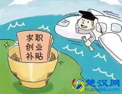 <b>武汉毕业生一次性求职创业补贴申报指南</b>