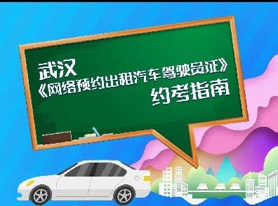 <b>武汉网络预约出租汽车驾驶员证考试办理指南</b>
