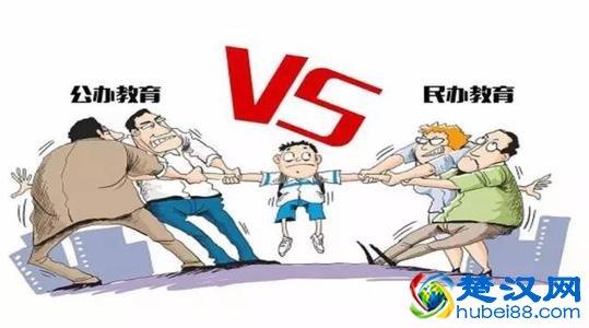 武汉公办小学和民办小学如何选择?哪个