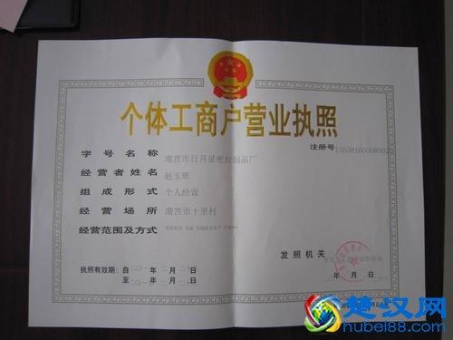 武汉申请体工商户设立登记,武汉个体工商户设立登记收费标准