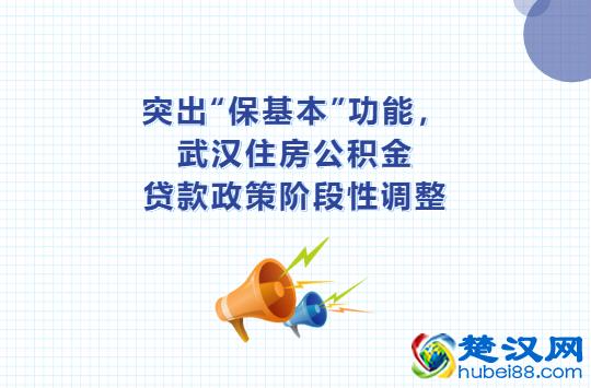 <b>武汉住房公积金贷款政策阶段性调整和优化</b>