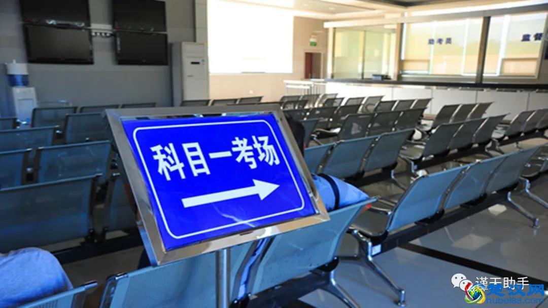 武汉最新的科目一考试流程及注意事项