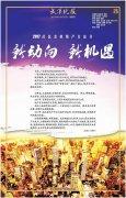武汉晚报《2017武汉金秋地产白皮书》出炉